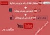 150مشترك 100اعجاب 100مشاهده 20تعليق حقيقي 100%ضمان مدي الحياه