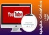 إضافة 5000 إلى 6000 مشاهدة يوتوب في الفيديو حقيقية