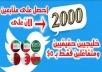 2000 متابع حقيقي و متفاعل على الانستغرام