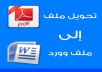 تحويل ملف PDF إلى ملف وورد