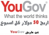 انشاء حساب امريكي في موقع يوجوف الامريكي لربح 50$ اسبوعيا