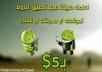 اعلمك طريقة عمل تطبيق اندرويد لموقعك او مدونتك او قناتك ب5$