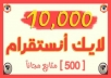 10 الاف لايك لصور انستغرام