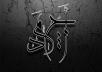 اكتب اي شي بالخط العربي
