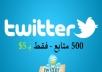 أضافه 3.000 الف متابع سريع جدا لحسابك بتويتر