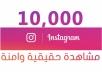 10000 مشاهدة للفيديو انستغرام 10K مضمونة 100%