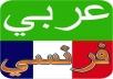 ترجمة من الفرنسية الى العربية او العكس 5$ لكل 150 كلمة