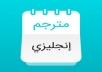 ترجمة النصوص من العربية الى الانجليزية