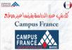 سأعلمك خطوات الدراسة في اي جامعة فرنسية خطوة بخطوة