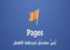 ادارة صفحات الفيسبوك باحترافية مع زيادة التفاعل بسرعة رهيبة