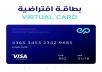 بطاقة visa افتراضية لتفعيل الباي بال 100%