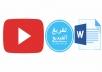 تحويل اي فيديو الي ملف WORD كل 15دقيقة مقابل 5$دولار