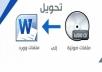 تفريغ الملفات الصوتية إلى نصوص مكتوبة  word