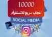 10000 اعجاب على صورتك على انستجرام