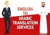 ترجمة النصوص الإنجليزيه إلى اللغه العربيه بحرفيه