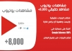8000 مشاهدة مضمونة لفيديو على اليوتيوب