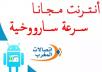 تعليم طريقة الحصول على أنترنت مجانا في اتصالات المغرب