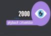 سوف اقوم بجلب لكم 2000 مشاهدة حقيقية للفيديو تبعك على انستغرام مقابل 5 دولار