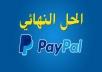 انشاء حساب بايبل غير مفعل يستقبل ويرسل الأموال