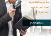 المراجعة اللغوية الشاملة للمقالات والبحوث الشخصية والأكاديمية.