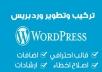 تعديل وتطوير وتركيب قوالب الووردبريس wordpress مقابل 5$  7 تعديلات