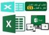تقديم برنامج Excel حسب احتياجك وتفريغ بيانات EXCEL بكل دقة