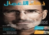 تصميم غلاف مجلة احترافي باللغة العربية أو الإنجليزية