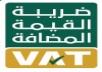 تقديم اقرار ضريبة القيمة المضافة باحتراف