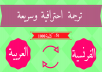 ترجمة 1000 كلمة من الفرنسية الى العربية والعكس