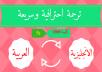 ترجمة 1000 كلمة من الانجليزية الى العربية والعكس