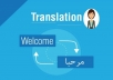 ترجمة 1300 كلمة من الانجليزية الى العربية خلال 24 ساعة