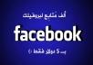 الف متابع علي حسابك علي فيسبوك بالاضافه ل 300 لايك