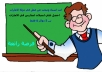 لجميع المدرسين فرصة عمل بالامارات