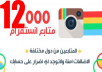 اضافة 12000 لايك لصورك على الانستغرام ب 10 دولار فقط