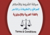 صياغة الشروط والأحكام للموقع أو المتجر Terms and Conditions