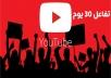 تأجير تفاعل علي فيديوهات اليوتيوب لمدة شهر 30 يوم