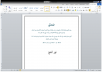طباعة البحوث والمقالات بكل أحترافية كل 20 صفحة بــ 5$