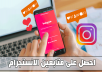 متابعين عربي  خليجي [حقيقي متفاعل 100% ]