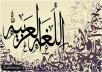 تصحيح الاخطاء الاملائية استاد في اللغة العربية