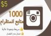 1000 متابع انستقرام عربي حقيقي سريع جدا 3ساعات