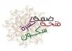 التدقيق الإملائي لكتاباتك باللغة العربية