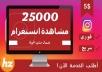 25000 مشاهدة لفيديوهاتك على الانستغرام تنفيذ فورى