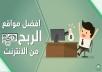 الربح من الإنترنت للمبتدئين مظمون