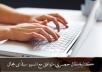 كتابة مقال حصري لموقعك يحتوى على 500 كلمة
