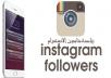 اضافة 3500 متابع انستغرام بجودة عالية في 24 ساعة