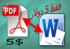 تحرير ملفات pdf و تحويلها الى word أو العكس بسرعة تامة كل 45 صفحة مقابل 5 دولار