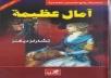 روايات اجنبيه مرتجمه بكتابها وبفيلمها