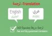ترجمة يدوية إحترافية من اللغة الإنجليزية للعربية ومن العربية للإنجليزية