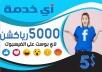 5000 لايك لأي بوست على الفيسبوك ب 5 دولار