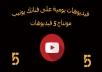 فيديوهات يومية على قناتك يوتيوب 5 فيديوهات